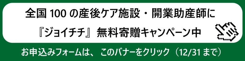 Joy-chichi ジョイチチ 無料寄贈キャンペーン応募バナー