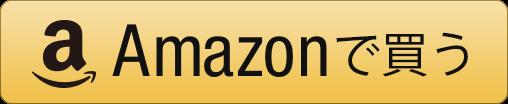 Amazonリンクバナー