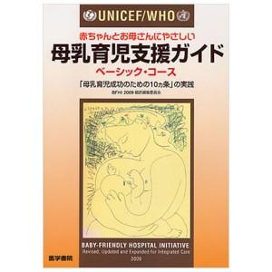 UNICEF/WHO『赤ちゃんとお母さんにやさしい母乳育児支援ガイド』
