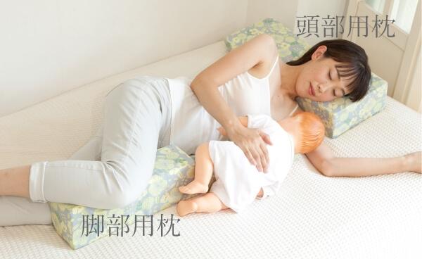 写真:添い乳枕『Joy-chichi|ジョイチチ』製品構成(頭部用枕+脚部用枕)