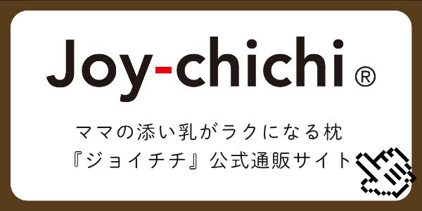 バナー:添い乳枕『Joy-chichi|ジョイチチ』公式通販サイト