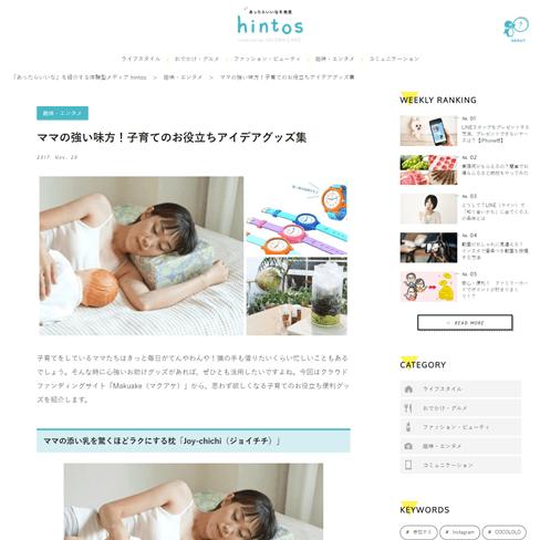 写真:添い乳枕 Joy-chichi ジョイチチ セゾンカード hintos ヒントス