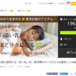 【お知らせ】クラウドファンディング先行販売で22名・196,080円の支援をいただきました