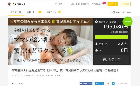 写真:添い乳枕 Joy-chichi ジョイチチ クラウドファンディングページ