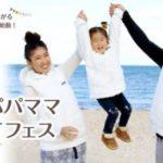 【イベント】『Joy-chichi ジョイチチ』体験会、4月に川崎、5月に名古屋で開催します