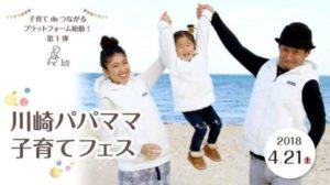 『添い乳枕 Joy-chichi ジョイチチ』体験会、4月に川崎、5月に名古屋で開催!