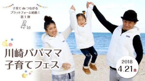 画像:川崎パパママ子育てフェス