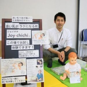 川崎で初の『添い乳枕 Joy-chichi ジョイチチ』体験会を開催!