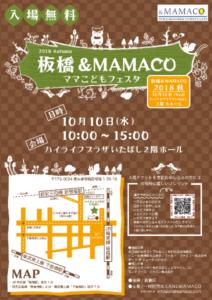 板橋で『添い乳枕 Joy-chichi ジョイチチ』体験会を開催!
