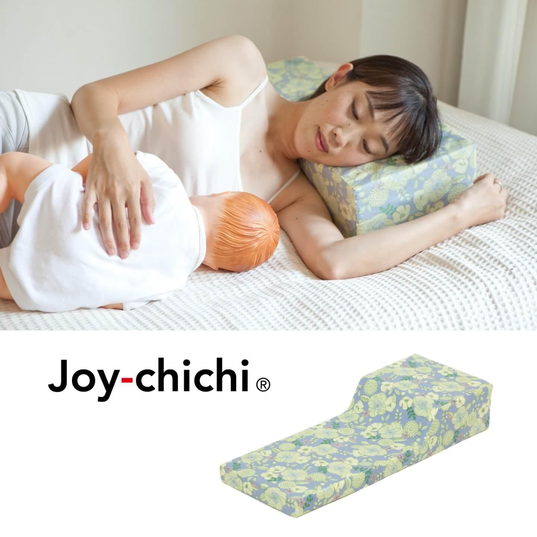 写真:添い乳枕 Joy-chichi ジョイチチ 頭部用枕 旧カバー