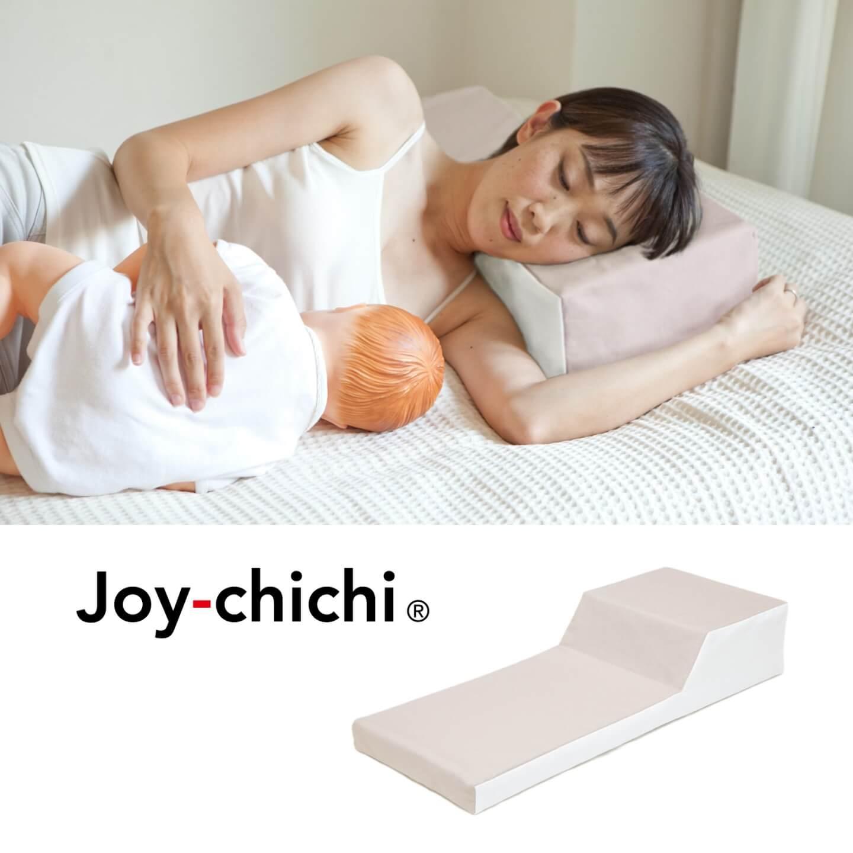 写真:添い乳枕 Joy-chichi ジョイチチ 頭部用枕 新カバー