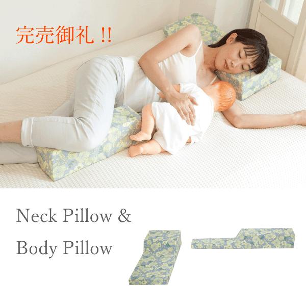 写真:添い乳枕 Joy-chichi ジョイチチ 頭部用枕+脚部用枕セット